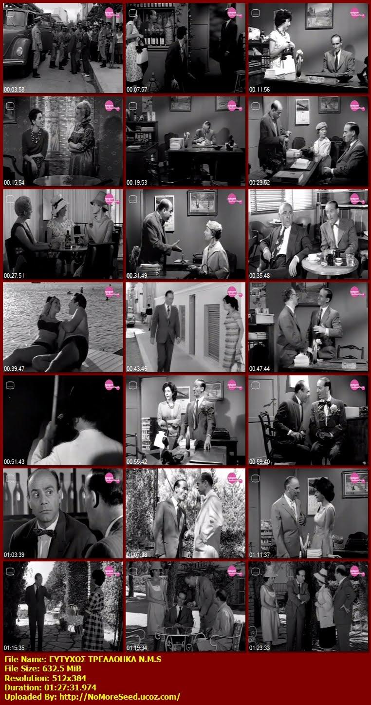 ΕΥΤΥΧΩΣ ΤΡΕΛΑΘΗΚΑ (1961) N.M.S. [Νίκος Σταυρίδης, Θανάσης Βέγγος, Γκέλυ Μαυροπούλου] (ΠΡΙΣΜΑ+)