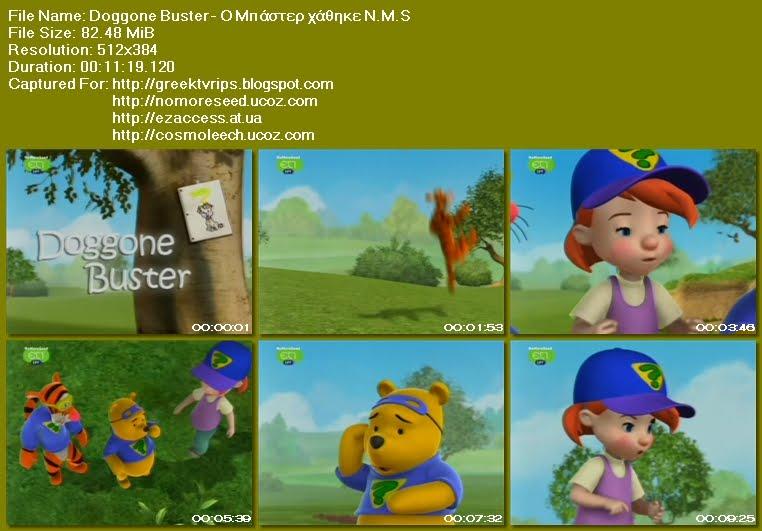 My Friends Tigger and Pooh - Doggone Buster - ΟΙ ΦΙΛΟΙ ΜΟΥ  ΤΙΓΡΗΣ ΚΑΙ ΓΟΥΙΝΙ - Ο Μπάστερ χάθηκε N.M.S (Μεταγλωττισμένο στα  Ελληνικά) (ET1)