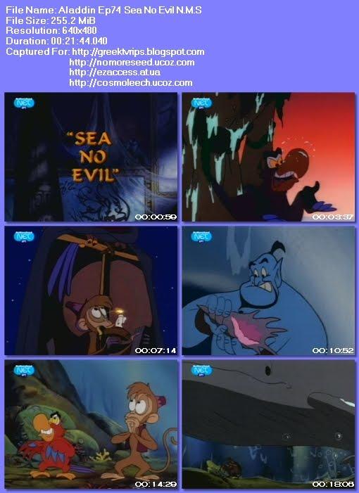 Αλαντίν -  Aladdin - S02E74 - Sea No Evil N.M.S. (ΜΕΤΑΓΛΩΤΤΙΣΜΕΝΟ ΣΤΑ ΕΛΛΗΝΙΚΑ)  (NET)
