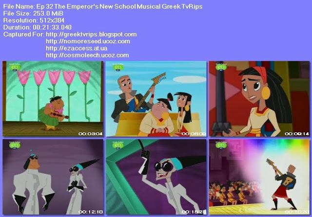 ΕΝΑ ΣΧΟΛΕΙΟ  ΓΙΑ ΤΟΝ ΑΥΤΟΚΡΑΤΟΡΑ - THE EMPEROR'S NEW SCHOOL - S02E32 - The Emperor's  New School Musical N.M.S. (ΕΤ1)