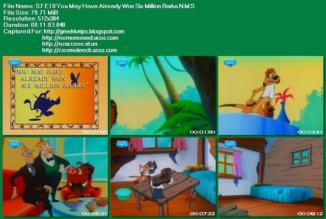 ΤΙΜΟΝ ΚΑΙ ΠΟΥΜΠΑ - Timon And Pumba - You May Have Already Won Six Million Barka N.M.S. (NET)