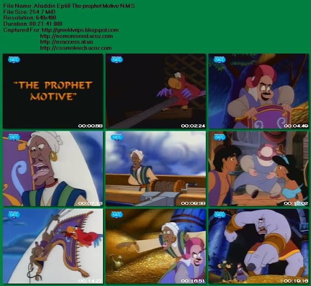 Αλαντίν - Aladdin - S02E68 - The Prophet Motive N.M.S.  (ΜΕΤΑΓΛΩΤΤΙΣΜΕΝΟ ΣΤΑ ΕΛΛΗΝΙΚΑ) (NET)
