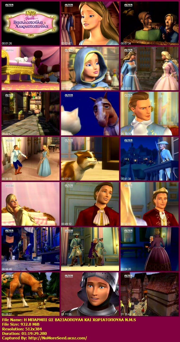 Η ΜΠΑΡΜΠΙ ΩΣ ΒΑΣΙΛΟΠΟΥΛΑ ΚΑΙ  ΧΩΡΙΑΤΟΠΟΥΛΑ - Barbie: The Princess And The Pauper N.M.S.  [ΜΕΤΑΓΛΩΤΙΣΜΕΝΟ ΣΤΑ ΕΛΛΗΝΙΚΑ] (ALTER)