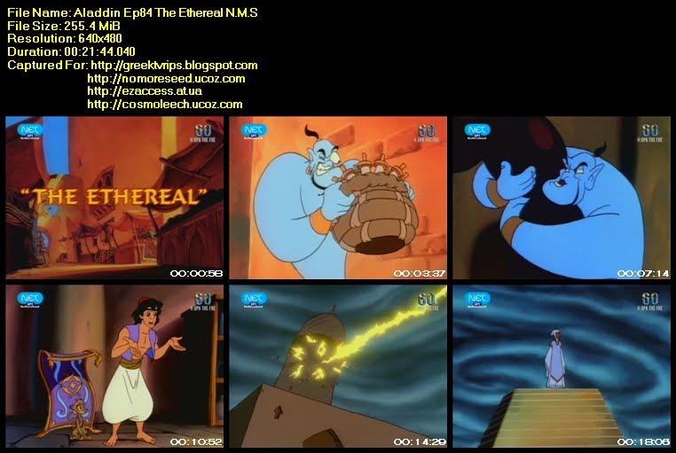 Αλαντίν - Aladdin - S03 - E84 - The Ethereal N.M.S.  (ΜΕΤΑΓΛΩΤΤΙΣΜΕΝΟ ΣΤΑ ΕΛΛΗΝΙΚΑ) (NET)