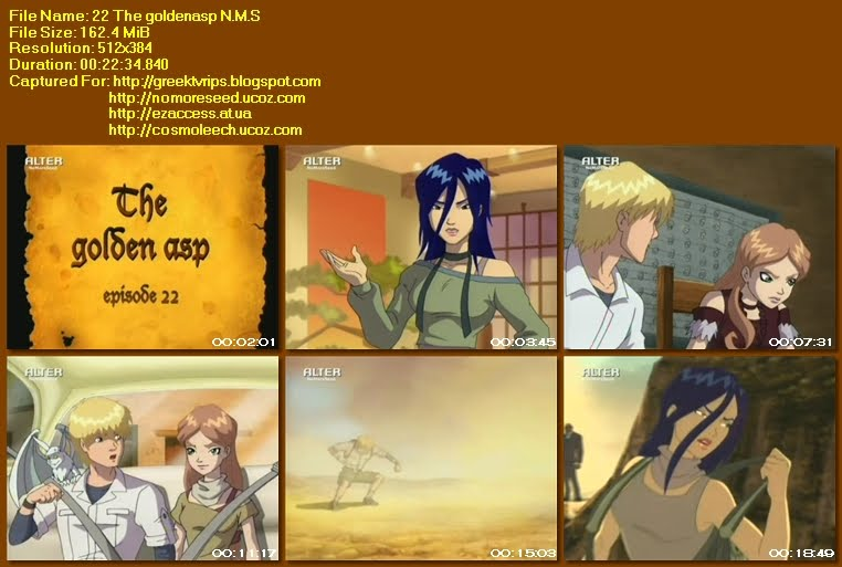 Χάντικ - Huntik - Επεισόδιο 22 - The Goldenasp N.M.S. (ALTER)