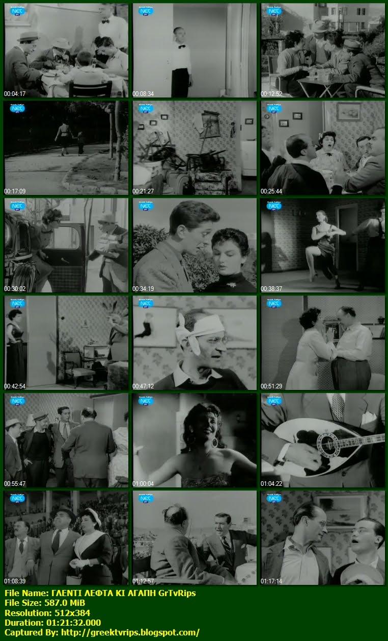 ΓΛΕΝΤΙ, ΛΕΦΤΑ ΚΑΙ ΑΓΑΠΗ (1955) [Αυλωνίτης, Γιούλη, Βρανά, Ρίζος,  Ηλιόπουλος] GrTvRips (ΝΕΤ)