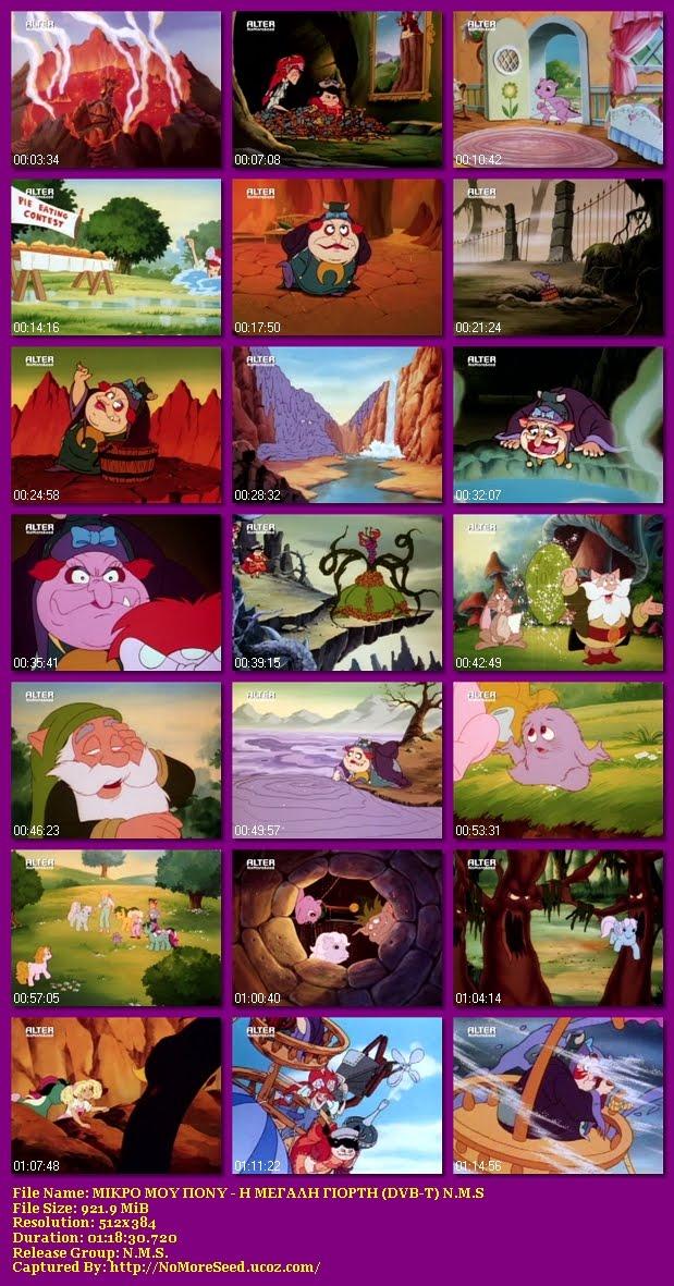 ΜΙΚΡΟ ΜΟΥ ΠΟΝΥ: Η ΜΕΓΑΛΗ ΓΙΟΡΤΗ [Η ΤΑΙΝΙΑ] (1986) - My Little Pony:  The Movie (DVB-T) N.M.S. [ΜΕΤΑΓΛΩΤΤΙΣΜΕΝΟ ΣΤΑ ΕΛΛΗΝΙΚΑ] (ALTER)