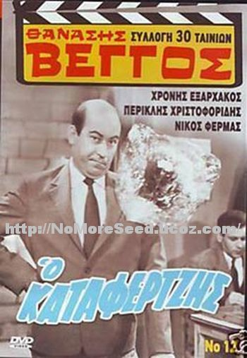 Ο ΚΑΤΑΦΕΡΤΖΗΣ (1964)