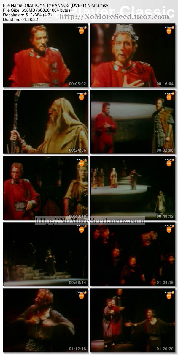 ΘΕΑΤΡΟ ΤΗΣ ΔΕΥΤΕΡΑΣ - ΟΙΔΙΠΟΥΣ ΤΥΡΑΝΝΟΣ του Σοφοκλέους (DVB-T) N.M.S [Μάνος Κατράκης, Αλέκα Κατσέλη] (ΣΙΝΕ+)