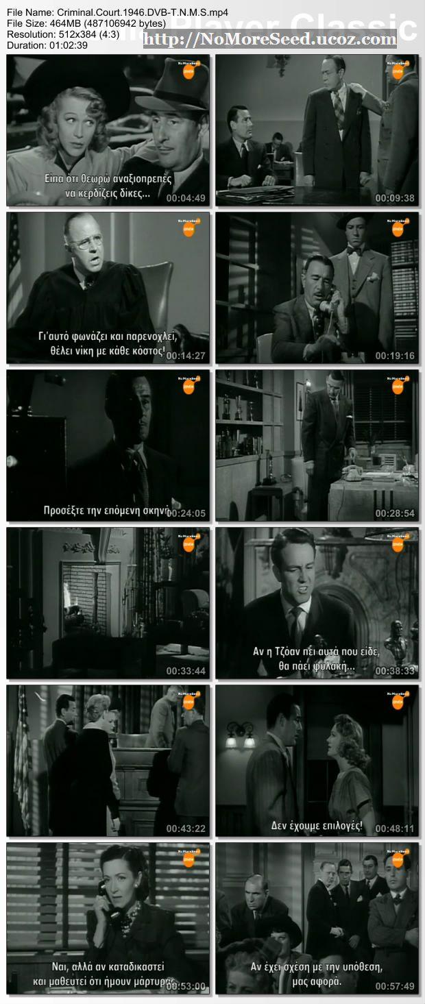 ΠΟΙΟΣ ΘΑ ΤΟΝ ΔΙΚΑΣΕΙ; - Criminal.Court.1946.DVB-T.N.M.S [ΕΝΣΩΜΑΤΩΜΕΝΟΙ ΕΛΛΗΝΙΚΟΙ ΥΠΟΤΙΤΛΟΙ] (ΣΙΝΕ+) {Multi Download Links}