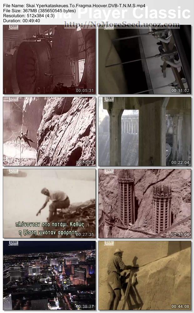 National Geographic Megastructures (Υπερκατασκευές): Το Φράγμα Hoover (DVB-T) N.M.S (Ελληνικοί Υπότιτλοι) (SKAI)