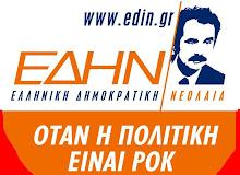 E.ΔΗ.Ν