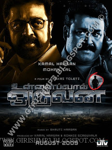 """KAMAL HASAAN'S"" UNNAI POL ORUVAN MP3 SONGS DOWNLOAD"