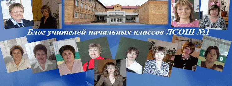 Блог учителей начальных классов