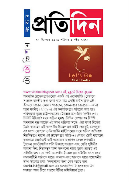 Sangbad Pratidin about Let's Go : Visit India