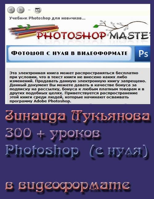 300 + уроков Photoshop для начинающих.