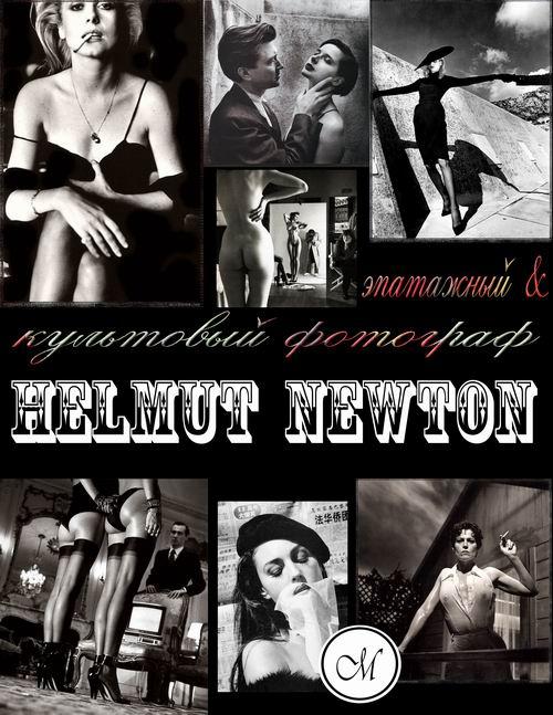 Фотограф Helmut Newton