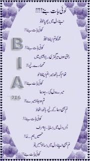 Koi Baat Baana - Urdu Designed Poetry