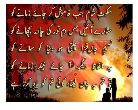 Koi Tum Ko Yaad Karta Hai - Urdu Designed Poetry