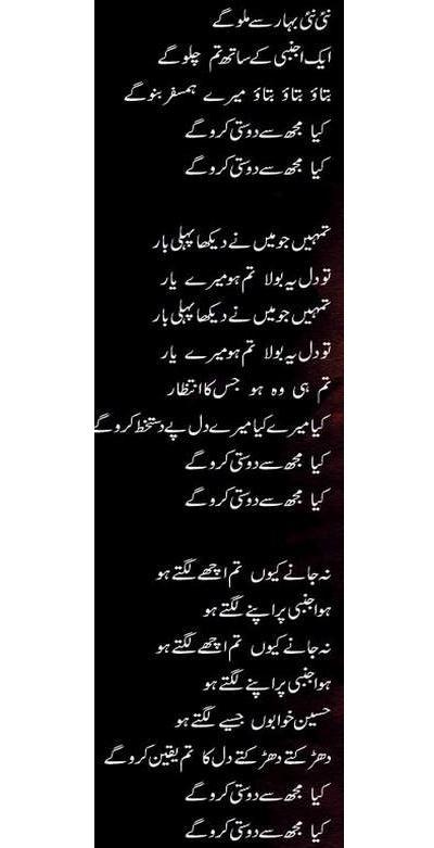 Kya Mugha Sa Dosti Karo Ga - Urdu Designed Poetry
