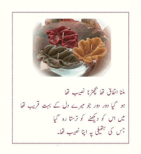 Milna Itfaq Tha Bichrna Naseeb Tha