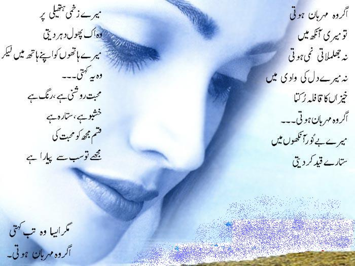 Agar Woh Mehrban Hote , urdu poetry
