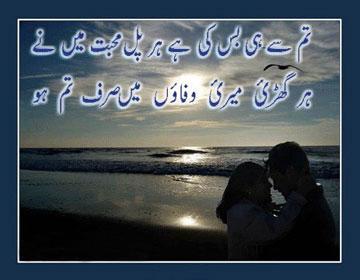 Tum Say Hi Bus Ki Hay Her Pal Mohabat May Nay - Urdu Poetry