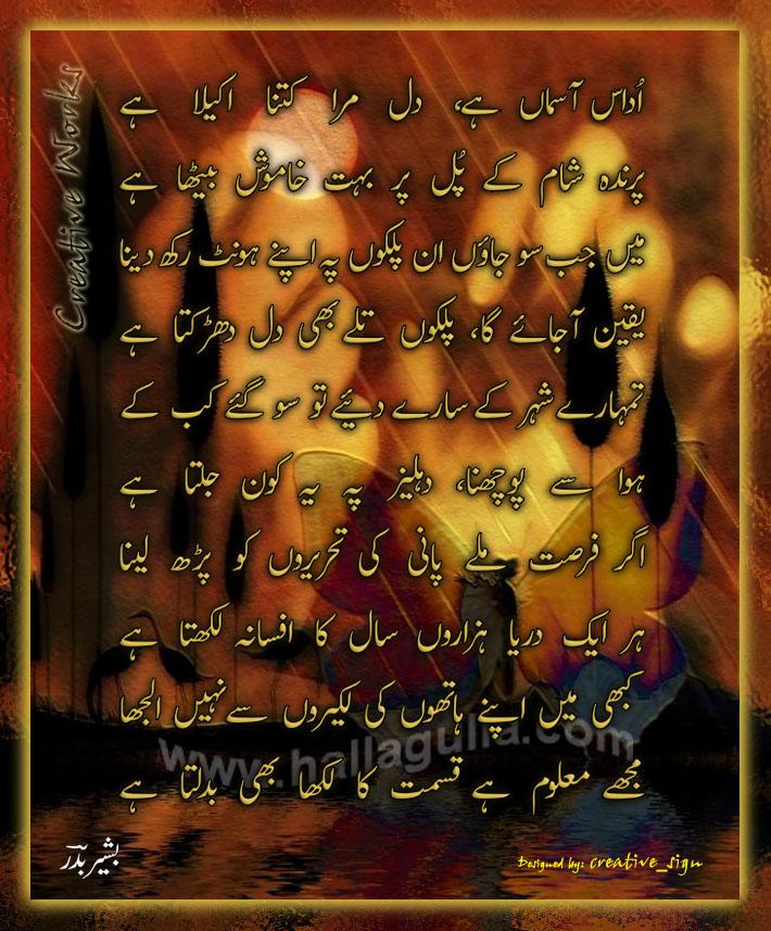 Udaas Asmaan Hai Dil Maira Kitna Akayla Hai - Urdu Poetry