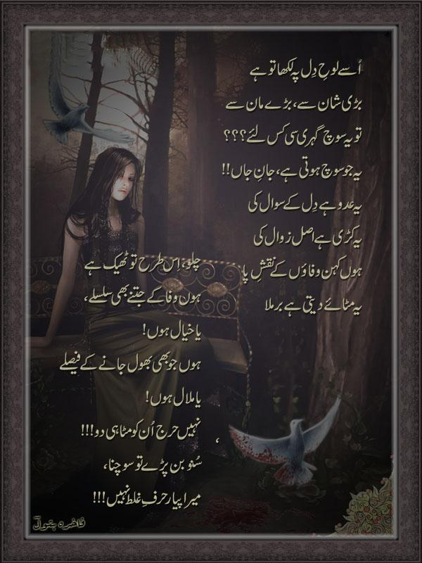 Usse Loh-E-Dil Pa Likha To Hai - Urdu Poetry
