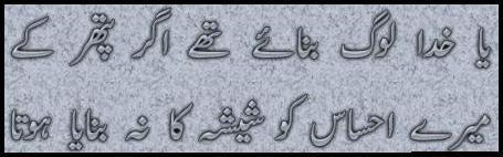 Yah Khuda--Sher - Urdu Poetry