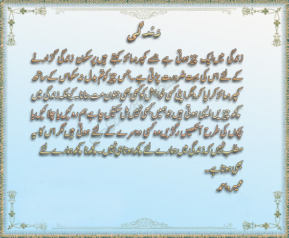 Zindagi and Compromise - Urdu Poetry