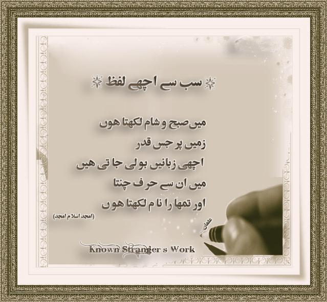 Sab Sa Aaachaa Lafz by Amjad Islam Amjad - Urdu Poetry