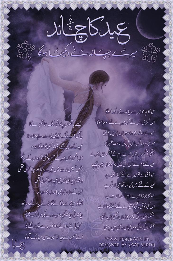 Eid Ka Chaand Mera Chand Na Dakha Ho Ga - Urdu Poetry