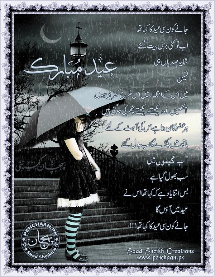 Janay Kon See Eid Ka Kaha Tha - Urdu Poetry