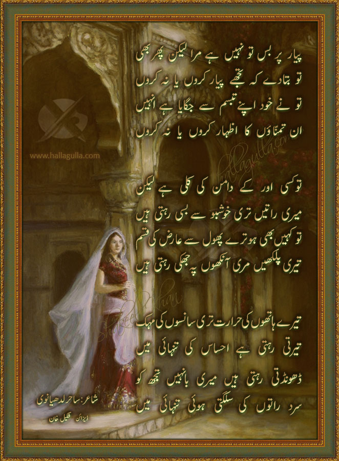 Payar Per Bas by Sahir Ludhianvi | Urdu Poetry Designed