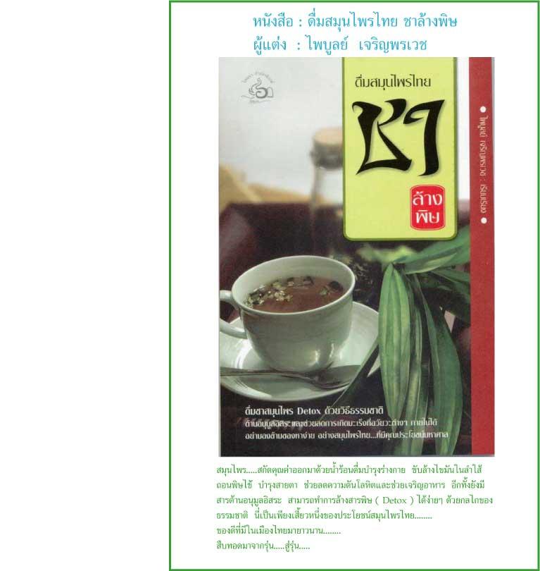 หนังสือ ดื่มสมุนไพรไทยชาล้างพิษ
