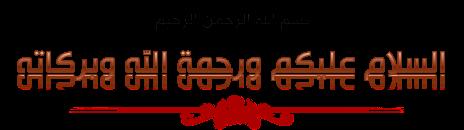 التفسير صوتى للشيخ الشعراوى القاهرة