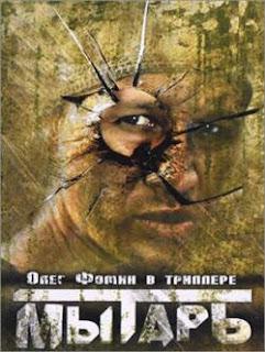 Мытарь Охлобыстин Фомин