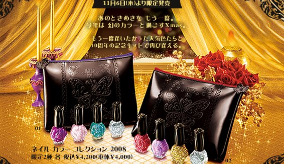 anna sui christmas collection 2008