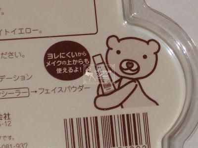 Sana+Make+Essence+Conceale+2r+%283%29