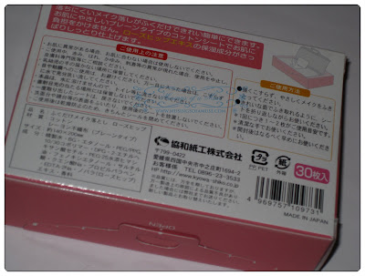 Kyowa+Rose+Hip+Makeup+Removal+Cleansing+Tissue+9