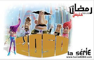 Tunis 2050, la série
