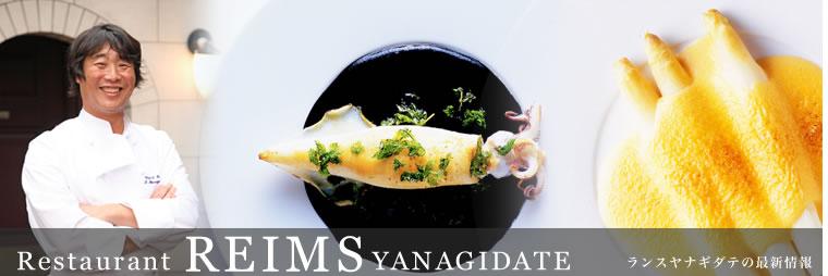 News @ Restaurant REIMS YANAGIDATE