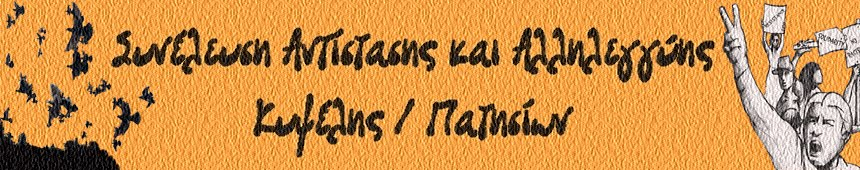 Συνέλευση Αντίστασης και Αλληλεγγύης Κυψέλης / Πατησίων