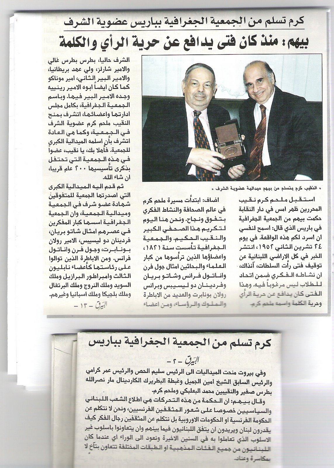 [Voyage+Liban+24+Al-Bayrak+3+Dec.+Melhem+Karam.jpg]