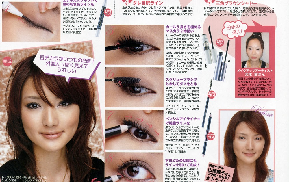 Japanese fashion and style eye makeup tips Fashion makeup and style tips