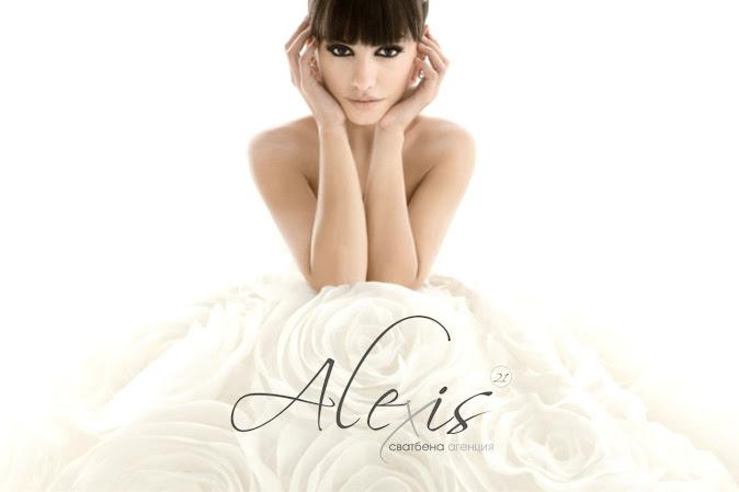 Сватбена агенция Алексис - за вашият уникален сватбен ден!