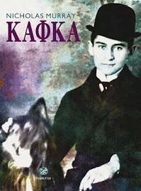 Φραντς Κάφκα