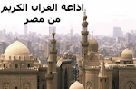 راديو ازعه القرآن القاهره