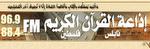 راديو القرآن الكريم فلسطين